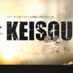 KEISOUホームページリニューアル